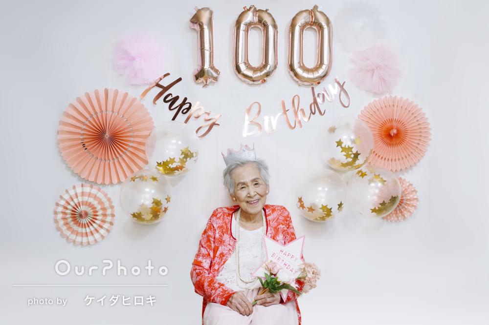 自宅を飾り付けて100歳のお祝い