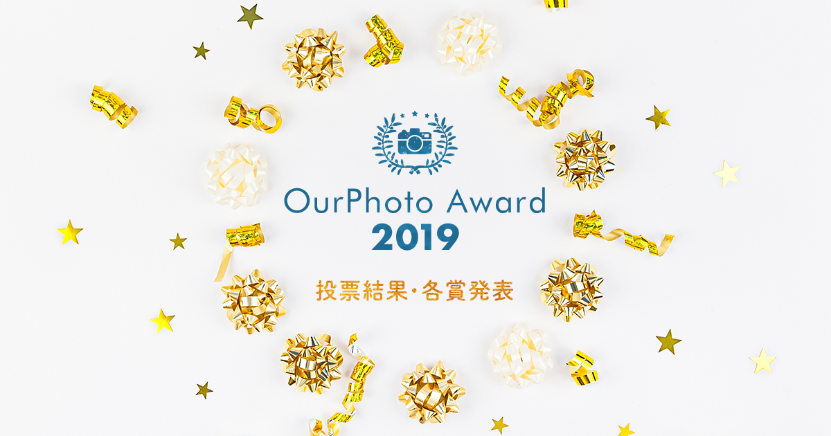 OurPhoto Award 2019 投票結果・各賞発表