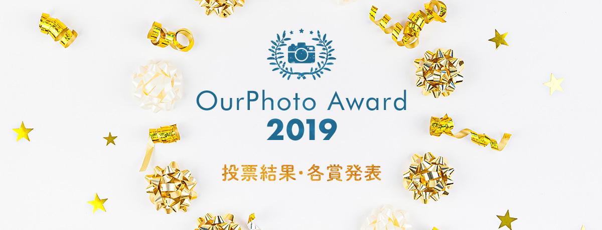 OurPhoto Award 2019 投票結果・各賞発表_PC用