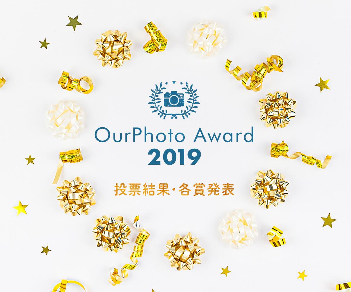 OurPhoto Award 2019 投票結果・各賞発表_SP用