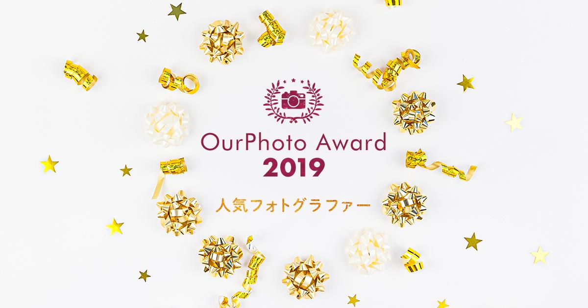 OurPhoto Award 2019 年間人気フォトグラファー