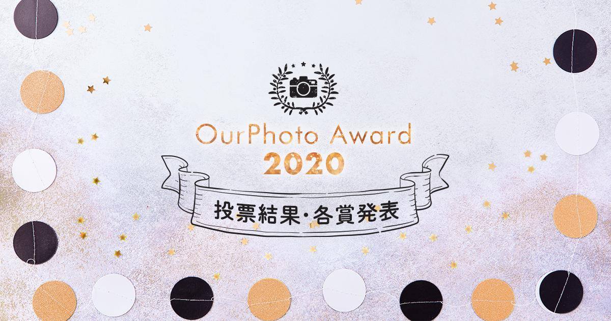 OurPhoto Award 2020 投票結果・各賞発表