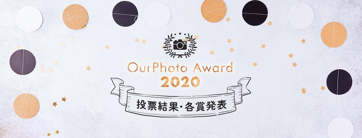 OurPhoto Award 2020 投票結果・各賞発表_PC用