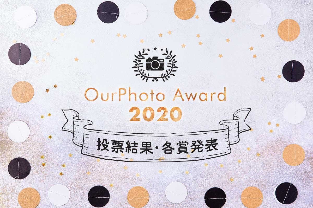 OurPhoto Award 2020 投票結果・各賞発表_SP用