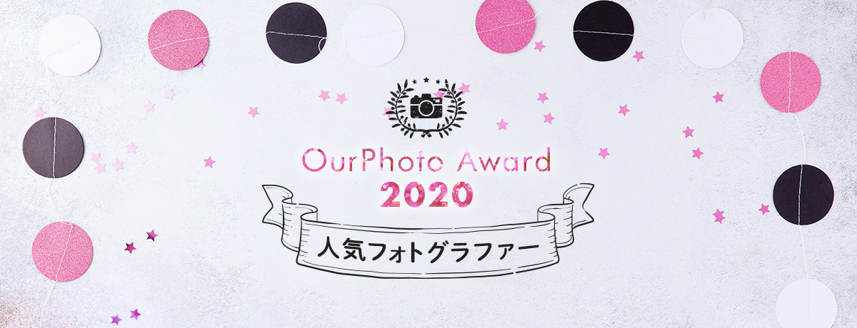 OurPhoto Award 2020 年間人気フォトグラファー