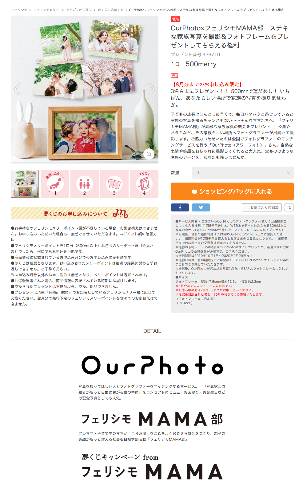 OurPhoto×フェリシモMAMA部 共同企画 夢くじ