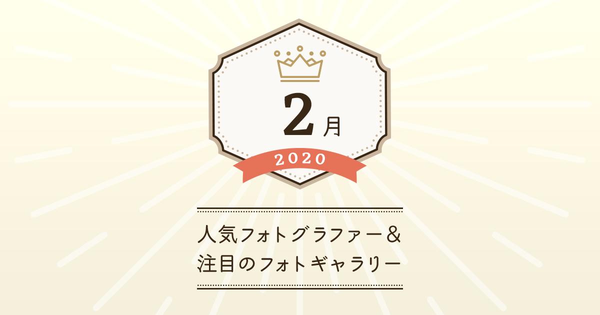 2020年2月発表!人気フォトグラファー&注目のフォトギャラリー
