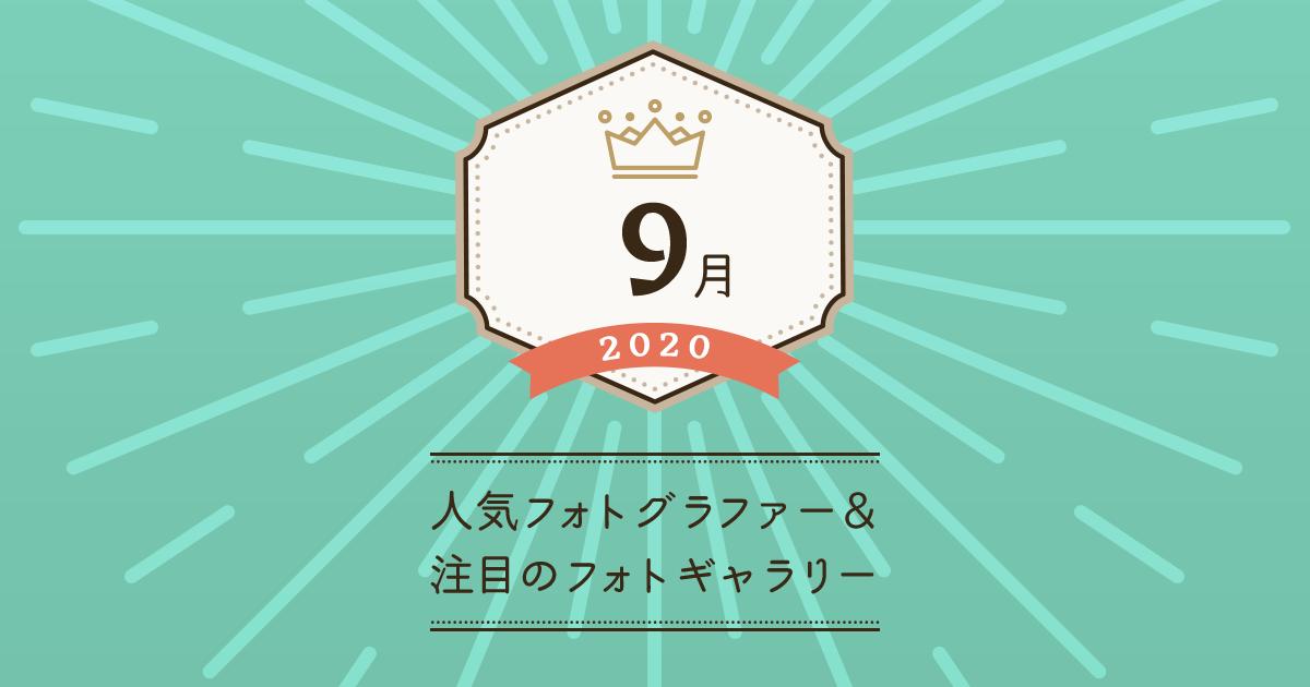 2020年9月発表!人気フォトグラファー&注目のフォトギャラリー