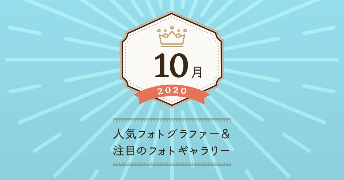 2020年10月発表!人気フォトグラファー&注目のフォトギャラリー