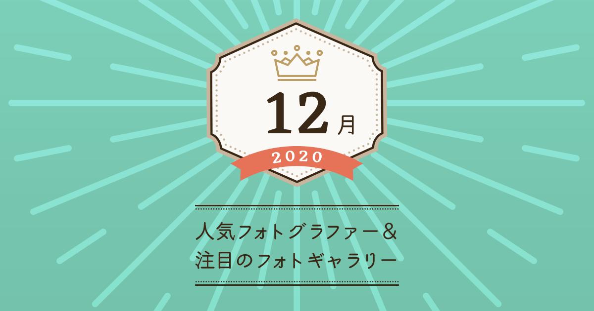 2020年12月発表!人気フォトグラファー&注目のフォトギャラリー