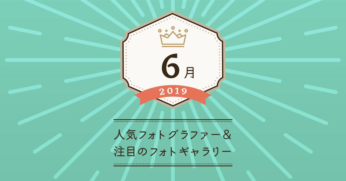 2019年6月発表!人気フォトグラファー&注目のフォトギャラリー