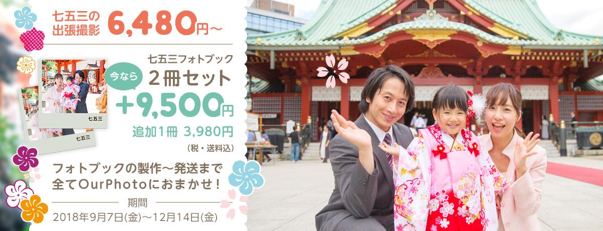 七五三フォトブック2冊9,500円キャンペーン!
