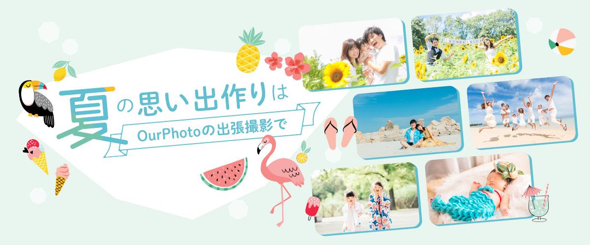 夏はこんな写真を撮ってみよう!