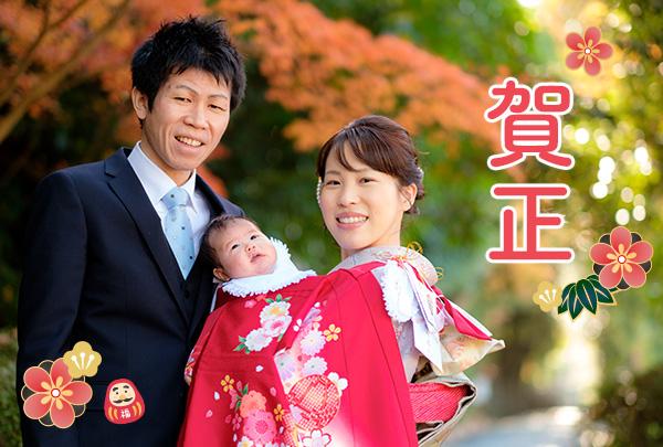 「家族の自然な笑顔がいっぱい」お宮参りの撮影