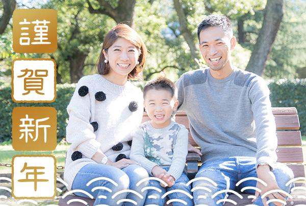 ニコニコ家族写真の撮影