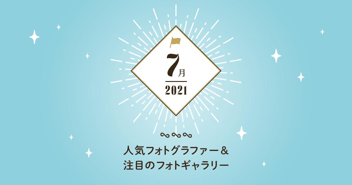 2021年7月発表!人気フォトグラファー&注目のフォトギャラリー