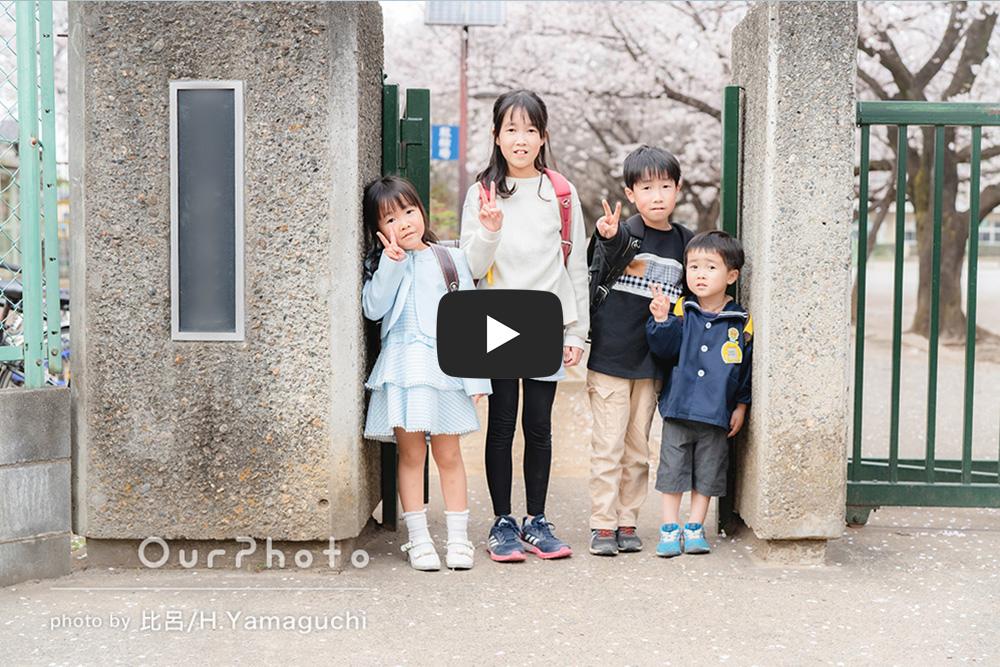 屋外だからこそ自然に撮影できた4姉弟の入学記念写真
