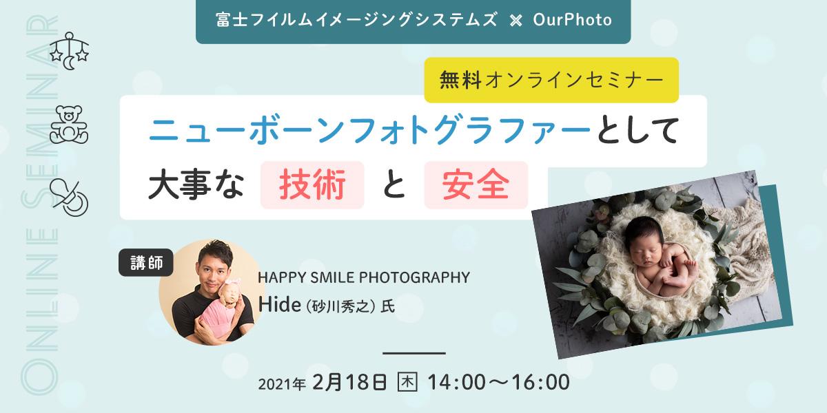 OurPhoto登録フォトグラファー限定ニューボーンフォト講座2021トップPC