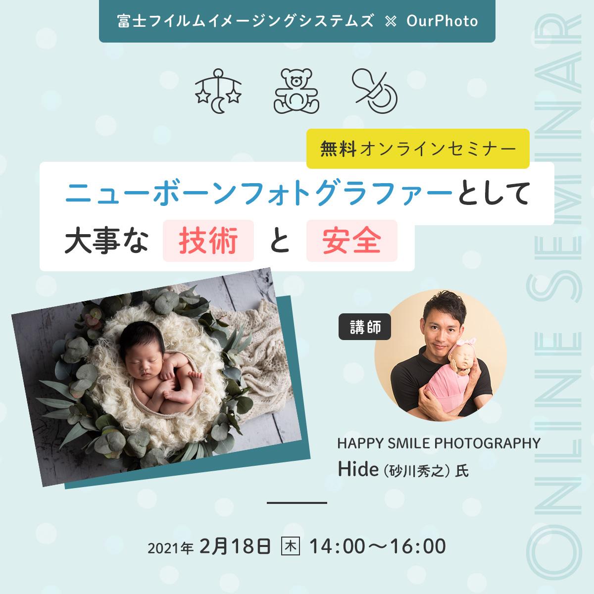 OurPhoto登録フォトグラファー限定ニューボーンフォト講座2021トップSP