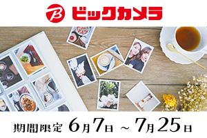 OurPhoto会員限定特典!