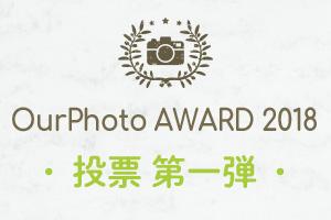 「OurPhoto Award 2018」投票第一弾!
