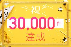 撮影件数30,000件達成!