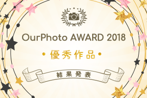 「OurPhoto AWARD 2018」結果発表