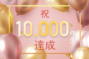祝!撮影件数10,000件達成!