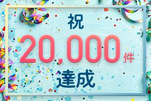 祝!撮影件数20,000件達成!
