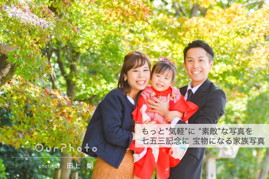 「娘のいろんな表情を」紅葉を背景に!家族の宝物になる七五三の撮影