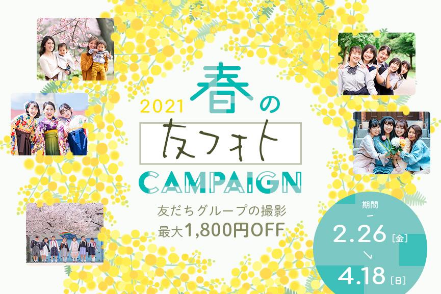 春の友フォトキャンペーン2021 〜友だちグループの撮影が最大1,800円OFF〜