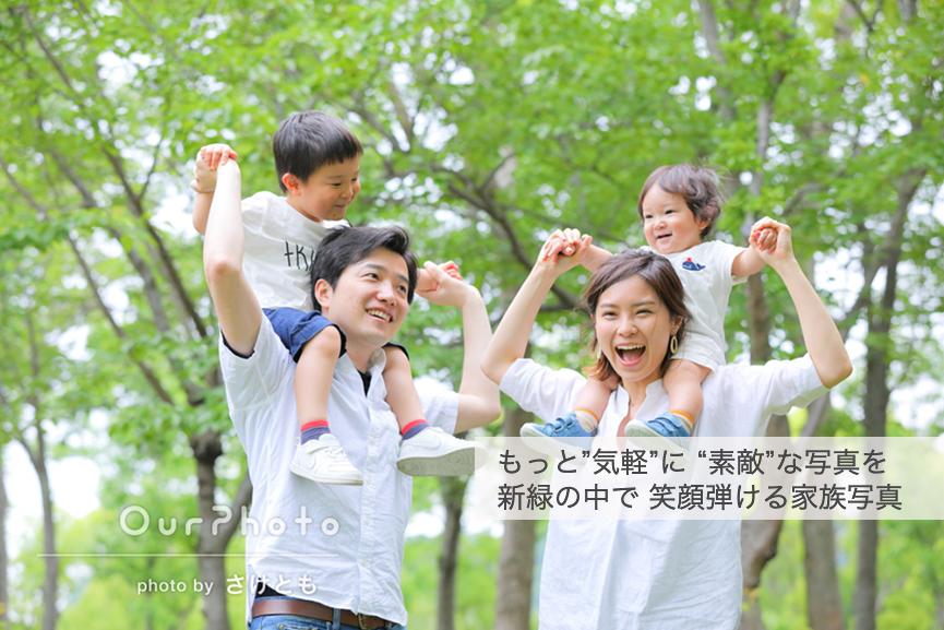 2004-05_9192_新緑家族