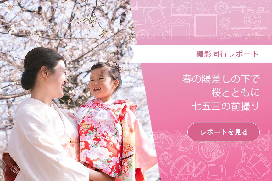 【撮影同行レポートvol. 31】春のやわらかな陽差しの下で、桜とともに七五三の前撮り