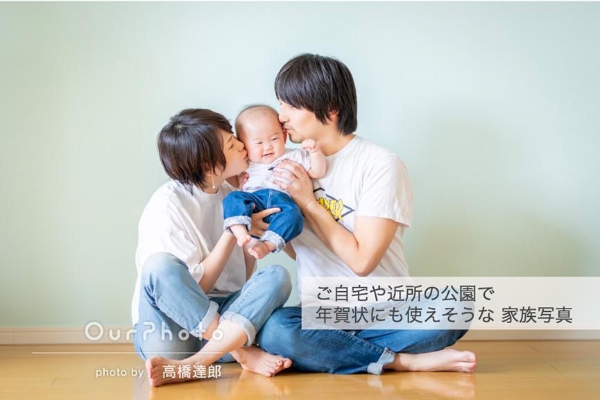 「終始笑いが絶えない」リンクコーデで赤ちゃんを囲む家族写真の撮影
