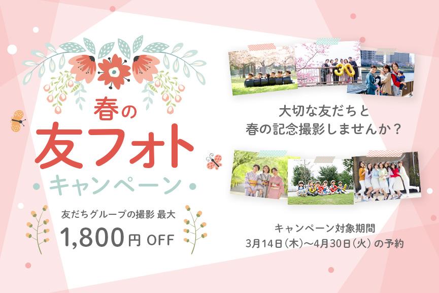春の友フォトキャンペーン_友だちグループの撮影が最大1,800円OFF
