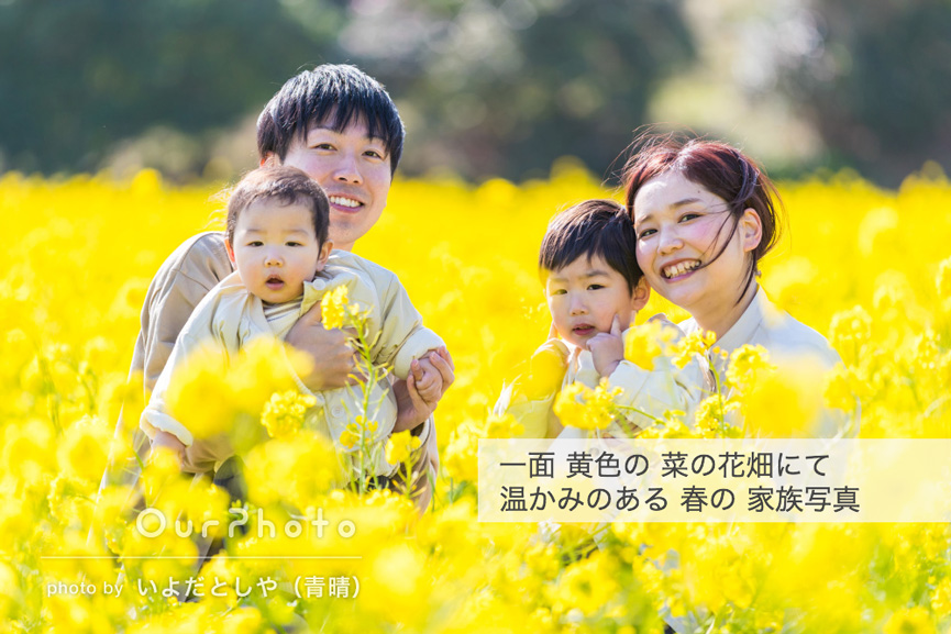 2021_02-03_12339_菜の花家族