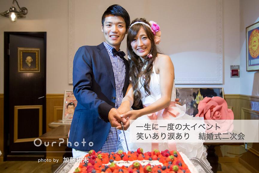 201804_201707_結婚式二次会レポ