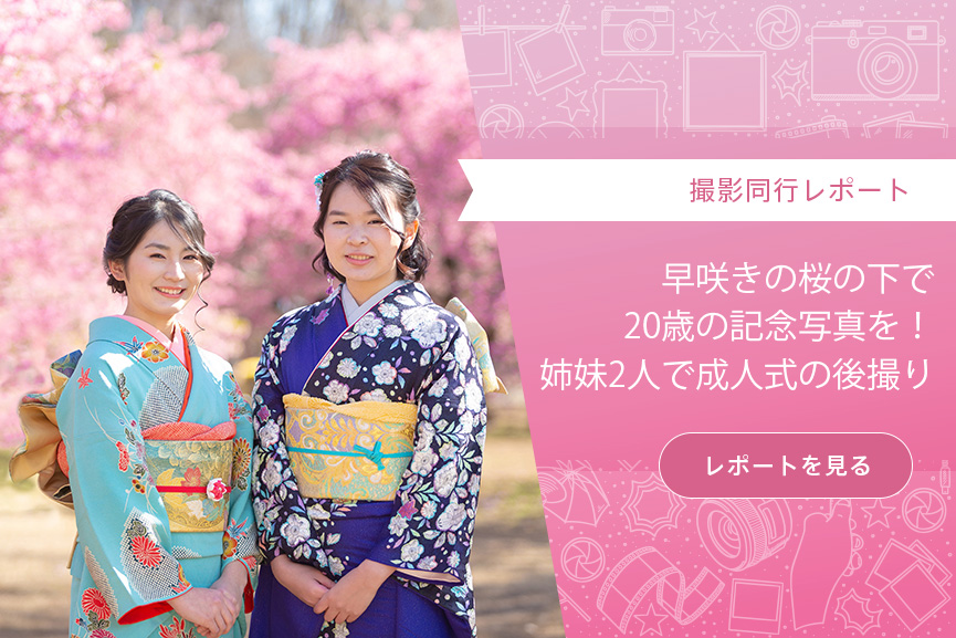 【撮影同行レポート vol.32】早咲きの桜の下で20歳の記念写真を!姉妹2人で成人式の後撮り