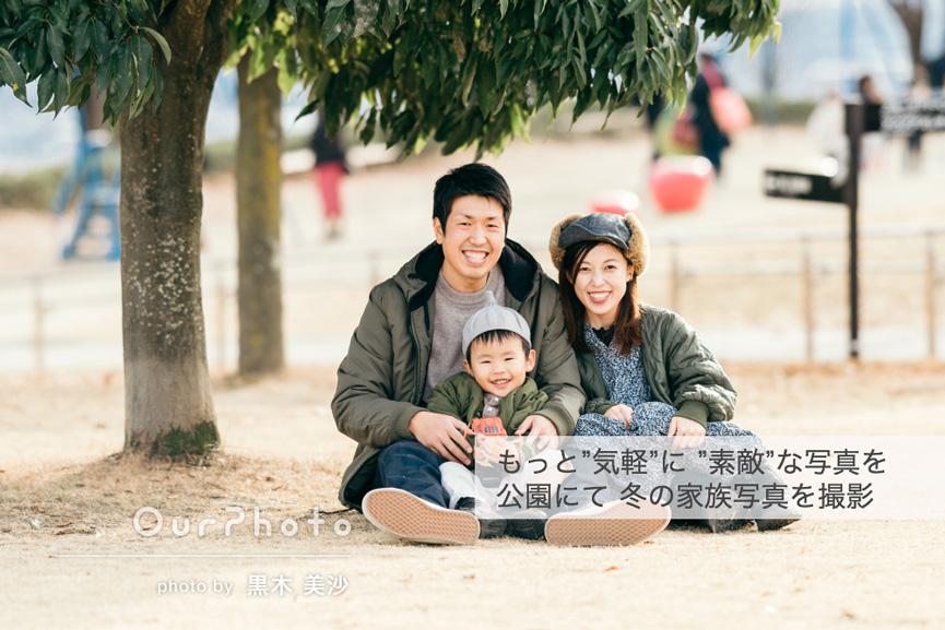 202012-202101_冬_公園_家族写真_16451