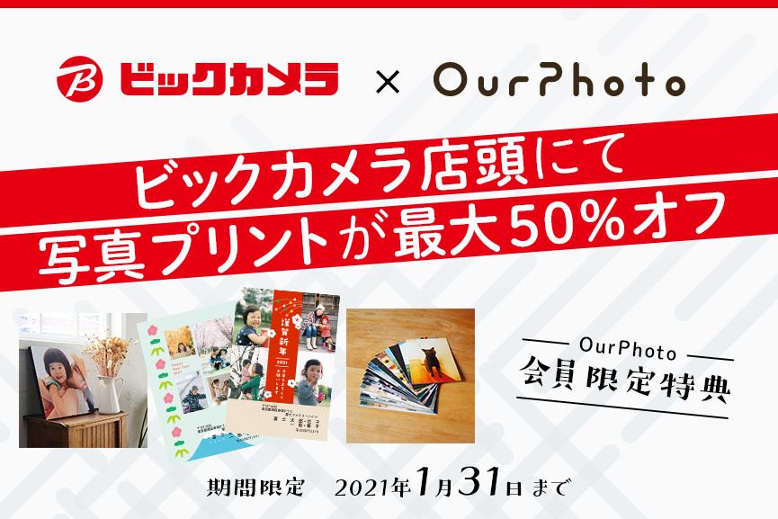 OurPhoto会員限定特典!ビックカメラ店頭にて写真プリントが最大50%オフ