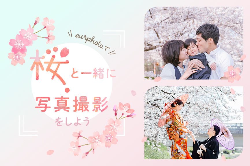 OurPhotoの出張撮影で桜と一緒に写真撮影をしよう!
