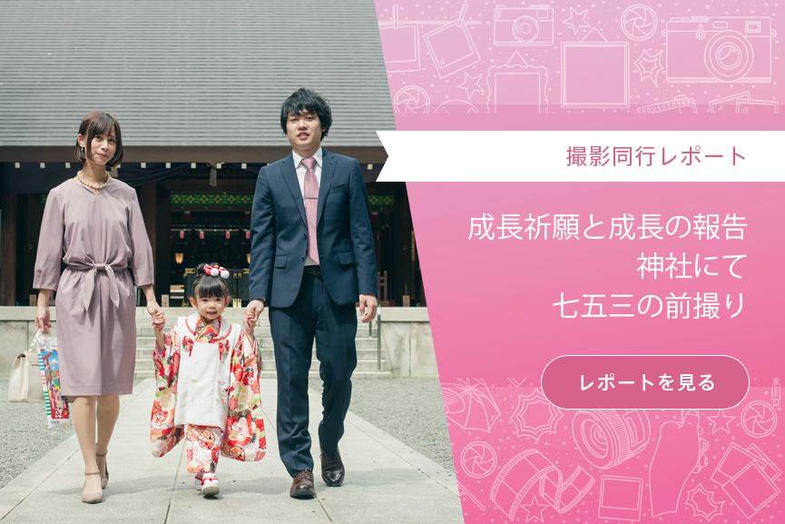 【撮影同行レポート Vol.21】七五三の前撮りで神社に出張撮影