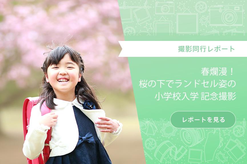 201902【撮影同行レポート Vol.24】春爛漫!桜の下でランドセル姿の入学記念撮影