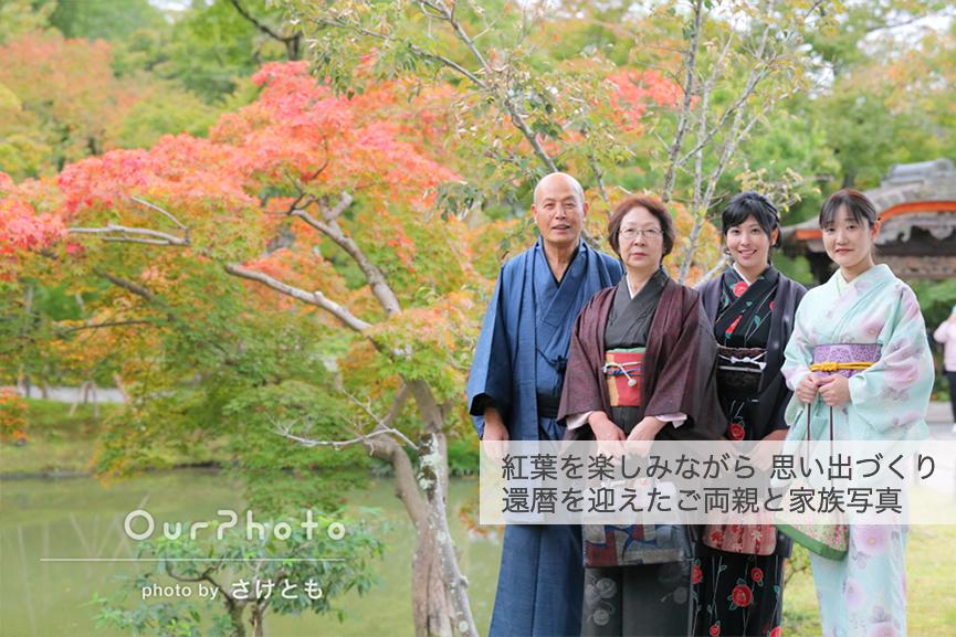 2009-10_10885_紅葉と家族