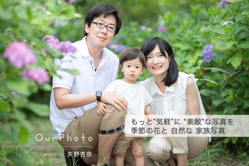 2021_05-06_13283_紫陽花_家族