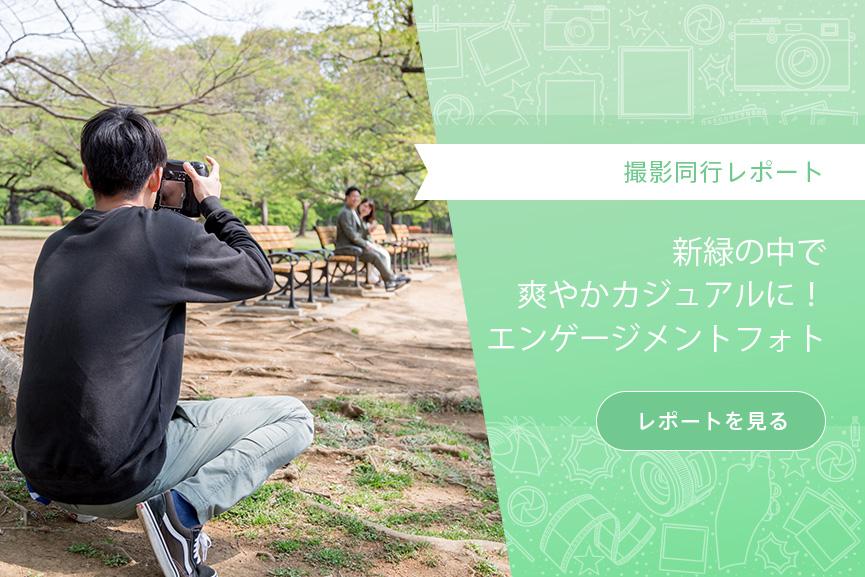新緑の中で爽やかカジュアルに!春のエンゲージメントフォト撮影
