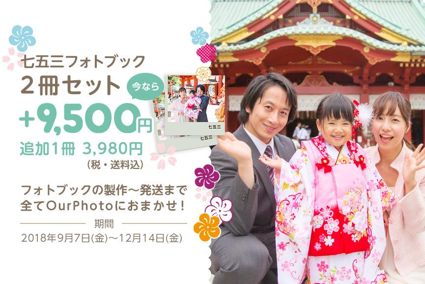 【七五三フォトブック】祖父母様にも送れる!2冊セット9,500円キャンペーン!