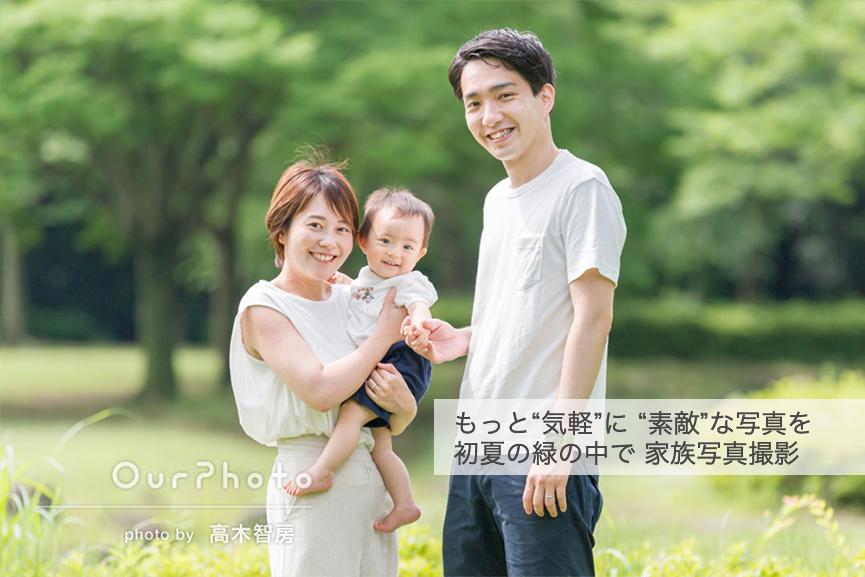 2021_04-05_13399_緑_家族