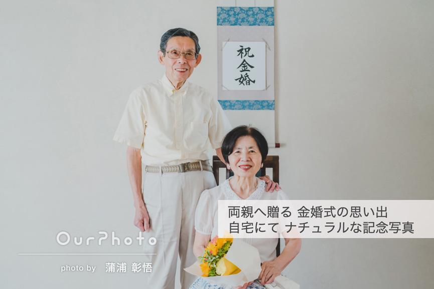 2021_05-06_13410_金婚式