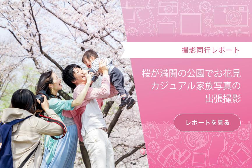 201902【撮影同行レポート vol.24】桜が満開の公園でカジュアル家族写真の出張撮影